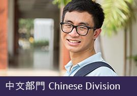 中文部门  Chinese Division