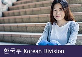 한국부 Korean Division